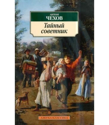 769  ČECHOV A.  TAJNYJ SOVETNIK
