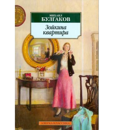 384  BULGAKOV M.  ZOJKINA KVARTIRA