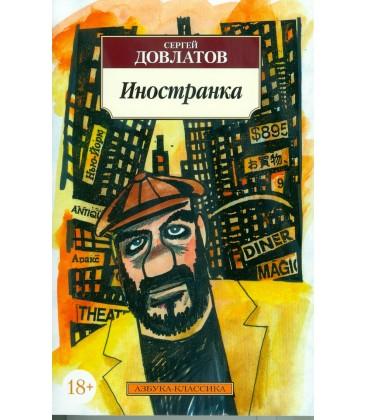 096  DOVLATOV S.  INOSTRANKA