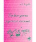111  GOLUBEVA A.  PERVYE UROKI RUSSKOGO PIS'MA 0-A1