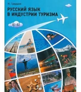 511  GRAUDYNJA Ž. RUSSKIJ JAZYK V INDUSTRII TURIZMA B1-B2
