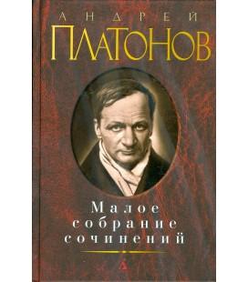 074  PLATONOV A. MALOE SOBRANIE SOČINENIJ