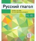 535 BARANOVA I.  RUSSKIJ GLAGOL