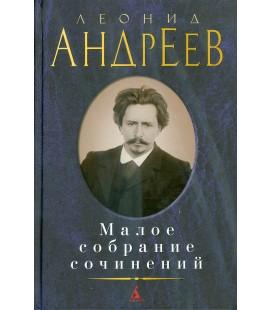 078  ANDREEV L.  MALOE SOBRANIE SOČINENIJ