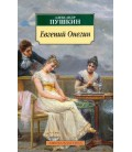 569  PUŠKIN A.  EVGENIJ ONEGIN