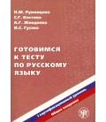 456  RUMJANCEVA N.  GOTOVIMSJA K TESTU PO RUSSKOMU JAZYKU. I SERTIFIKACIONNYJ UROVEN' B1 + CD