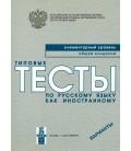 457  ANTONOVA V.  TIPOVYE TESTY TRKI. ELEMENTARNYJ UROVEN' +CD.  A1
