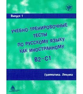 462  ZACHAROVA A. UČEBNO-TRENIROVOČNYE TESTY TRKI. vyp. 1. Grammatika.Leksika.B2-C1