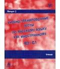 463  ZACHAROVA A.  UČEBNO-TRENIROVOČNYE TESTY TRKI. vyp. 2. Čtenie. B2-C1