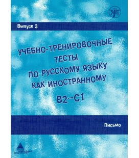 464  ZACHAROVA A. UČEBNO-TRENIROVOČNYE TESTY TRKI. Vyp. 3. Pis'mo. B2-C1 + DVD
