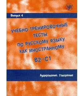 465 ZACHAROVA A. UČEBNO-TRENIROVOČNYE TESTY. Vyp.4. Audirovanie. Govorenie. B2-C1 + CD+DVD