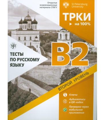467 VINOGRADOV D., GONČAR I.  TESTY PO RUSSKOMU JAZYKU B2 + QR CODE AUDIO
