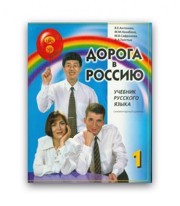 ANTONOVA V. DOROGA V ROSSIJU VOL.1 + 4 CD