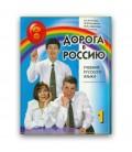 220 ANTONOVA V. DOROGA V ROSSIJU VOL.1 + 4 CD