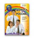 ANTONOVA V. DOROGA V ROSSIJU VOL. 2 + 2 CD