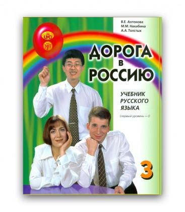 ANTONOVA V. DOROGA V ROSSIJU VOL. 3-I + CD