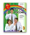 240 ANTONOVA V. DOROGA V ROSSIJU VOL. 3-I + CD