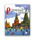 260 VOCHMINA L. RUSSKIJ KLASS. UČEBNIK + CD
