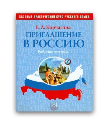 KORČAGINA E. PRIGLAŠENIE V ROSSIJU. 2. RABOČAJA TETRAD' + CD