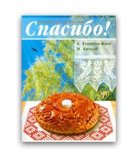 KUCEREVA-ŽAME E.  SPASIBO! + CD