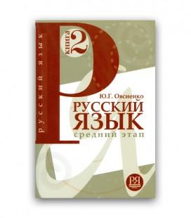 440 OVSIENKO JU. RUSSKIJ JAZYK. KNIGA 2. SREDNIJ ETAP