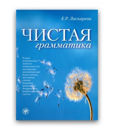 LASKAREVA E. ČISTAJA GRAMMATIKA