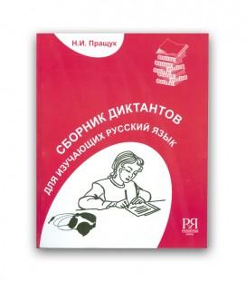 490 PRAŠČUK N. SBORNIK DIKTANTOV +CD