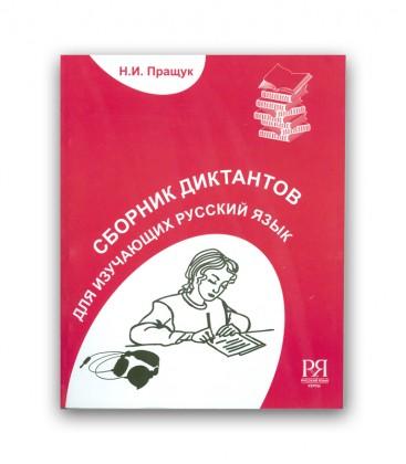 PRAŠČUK N. SBORNIK DIKTANTOV +CD