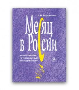 560 MAKSIMOVA A. MESJAC V ROSSII +CD