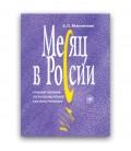 MAKSIMOVA A. MESJAC V ROSSII +CD