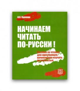 570 KURLOVA I. NAČINAEM ČITAT' PO-RUSSKI! + CD