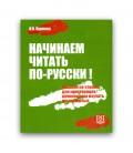 520 KURLOVA I. NAČINAEM ČITAT' PO-RUSSKI! + CD
