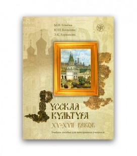 600 ESAKOVA M. RUSSKAJA KUL'TURA XV-XVII VEKOV + CD