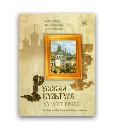 ESAKOVA M. RUSSKAJA KUL'TURA XV-XVII VEKOV + CD