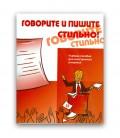 BERDIČEVSKIJ A.  GOVORITE I PIŠITE STIL'NO! + CD