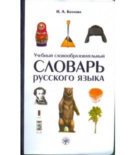 KOZLOVA N. UCHEBNYJ SLOVOOBRAZOVATEL'NYJ SLOVAR' RUSSKOGO JAZYKA